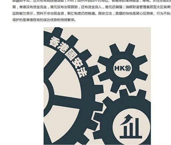 《人民日報》的「國安法為香港經濟撐腰」的宣傳圖片。(網頁截圖)