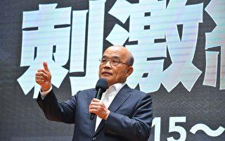 韩国瑜七日内解职 政院将指派代理市长人选