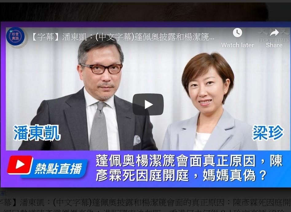 【珍言真語】潘東凱:國安法與美暴動同一推手