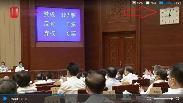 中共全國人大常委會2020年6月30日上午通過港版國安法。(影片截圖)