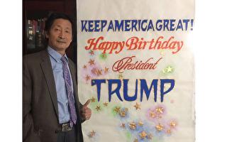 紐約華裔藝術家作畫 祝賀川普74歲生日