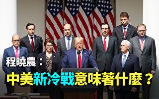 【纪元播报】程晓农:中美新冷战意味着什么?