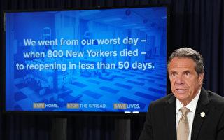 库默:纽约仍在防疫 最不想看到增加病毒传播