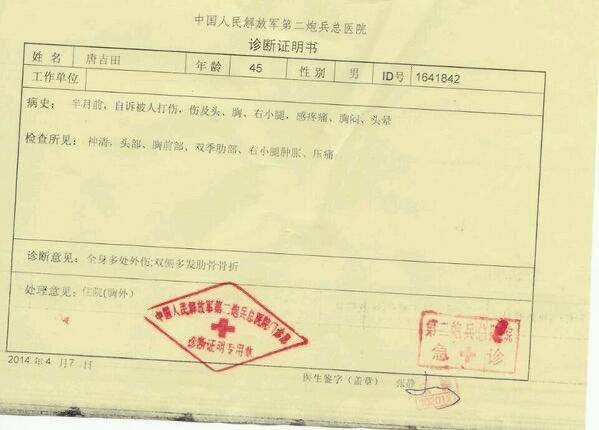 唐吉田的骨折診斷證明書。(向莉推特圖片)