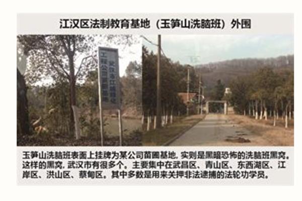 武漢市江漢區法制教育所(玉筍山洗腦班)。(圖片由知情者提供)