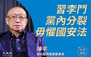 【珍言真語】陳平:中共的說謊產業 欺人也自噬
