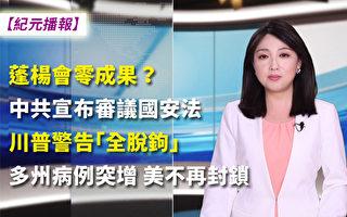 """【纪元播报】""""蓬杨会""""零成果?中美博弈升级"""