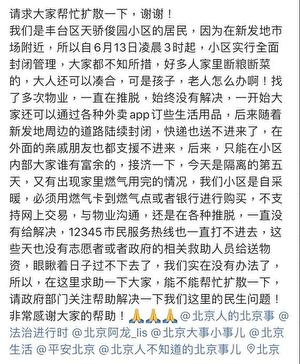 北京爆發疫情,有市民網上求援。(網絡圖片)