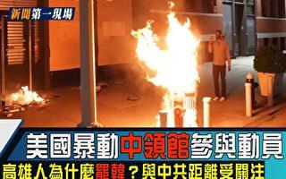 【新闻第一现场】美暴徒讲中文 中领馆或参与