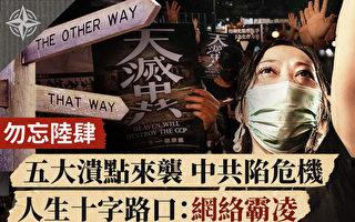 【十字路口】五大溃点来袭 中共政权陷危机