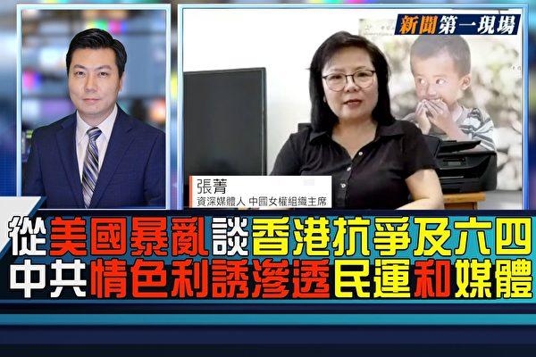 【新闻第一现场】 中共情色利诱渗透民运及媒体