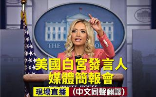 【直播】6·1白宫简报会 纽约疫情大幅下降