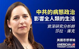 【思想领袖】库克:中共病态政治 影响人类生活
