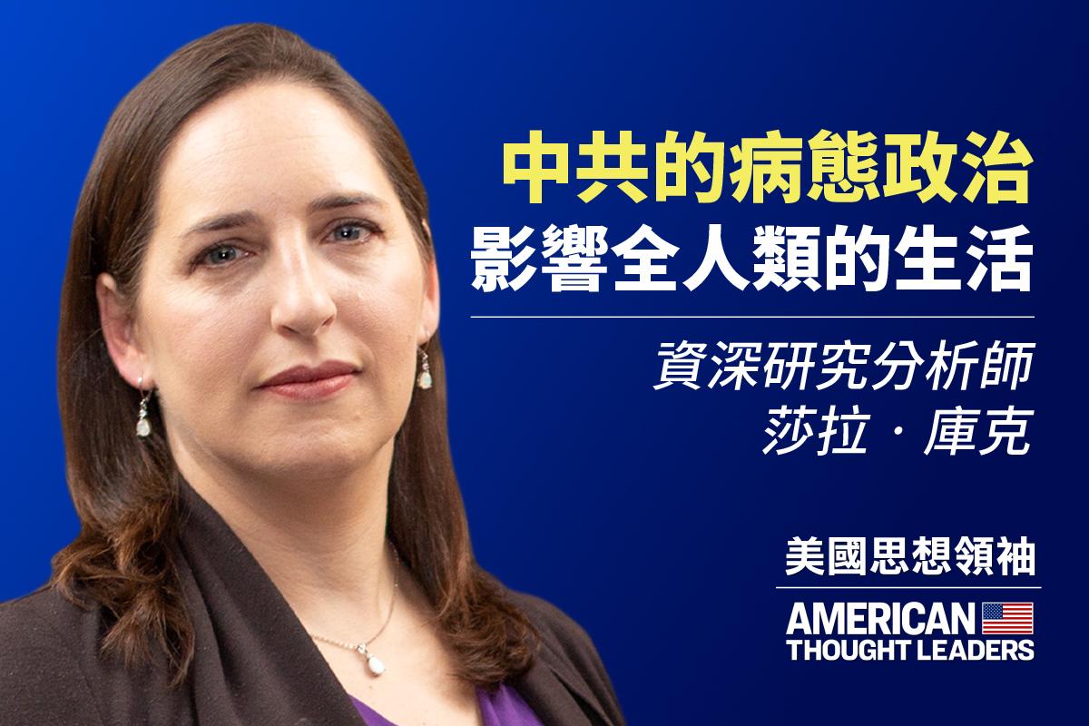 【思想領袖】庫克:中共病態政治 影響人類生活