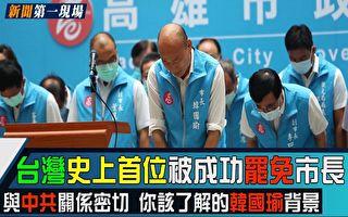 【新闻第一现场】台史上首位 韩国瑜为何被罢免