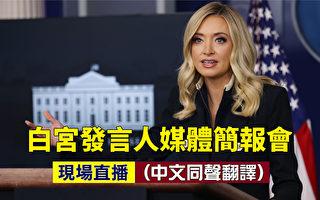 【直播】白宮簡報會 川普:不會給警察撤資