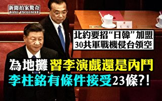 【拍案惊奇】北京为地摊内斗?香港6月抗争