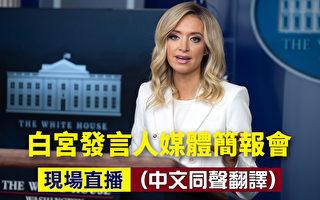 【直播】白宫简报会:经济有望强劲复苏