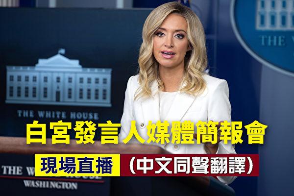 【重播】白宫简报会:反对任何组织暴力行为