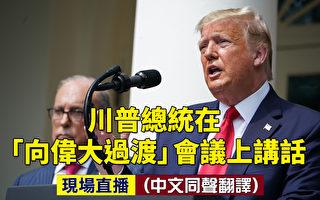 """【直播】川普在""""向伟大过渡""""会议上讲话"""