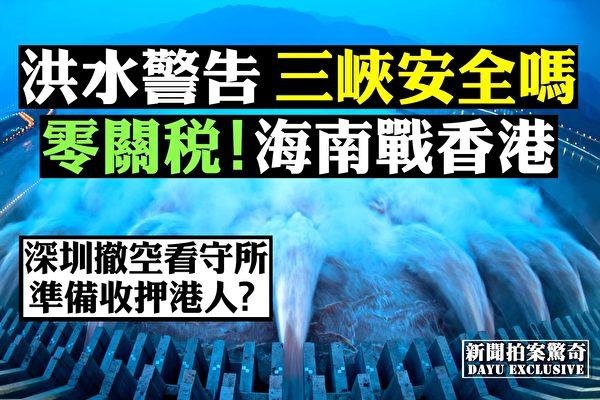 【拍案驚奇】洪水威脅三峽庫區 海南自貿行嗎?
