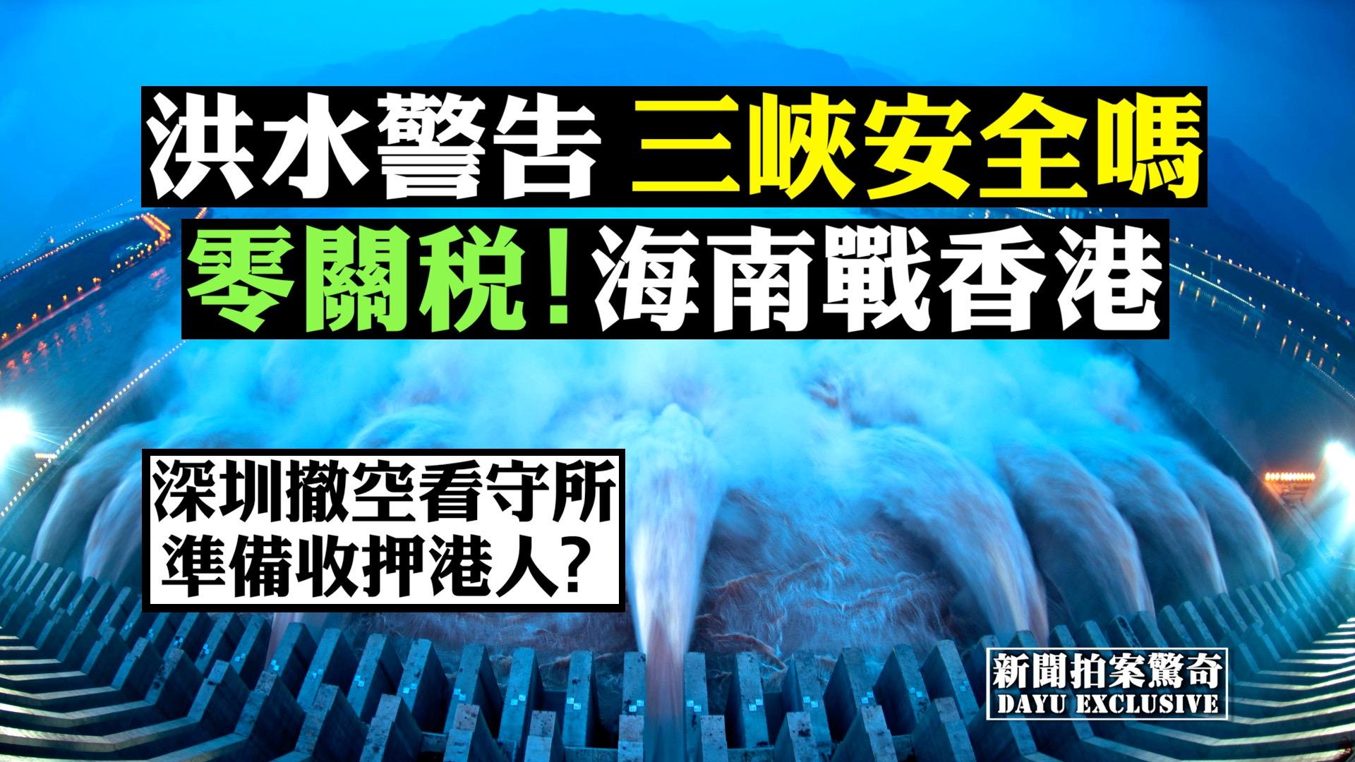 洪水警告,三峽大壩安全嗎?海南零關稅,取代香港?(新唐人合成)