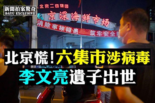 【拍案驚奇】二次爆發威脅 北京六集市緊急關閉