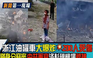 【新闻第一现场】浙江油罐车大爆炸200人死伤
