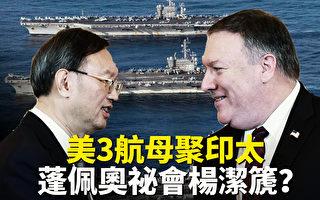 【新闻看点】美3航母聚印太 蓬佩奥会杨洁篪?