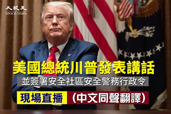【直播】川普發表講話及簽署執法改革行政令