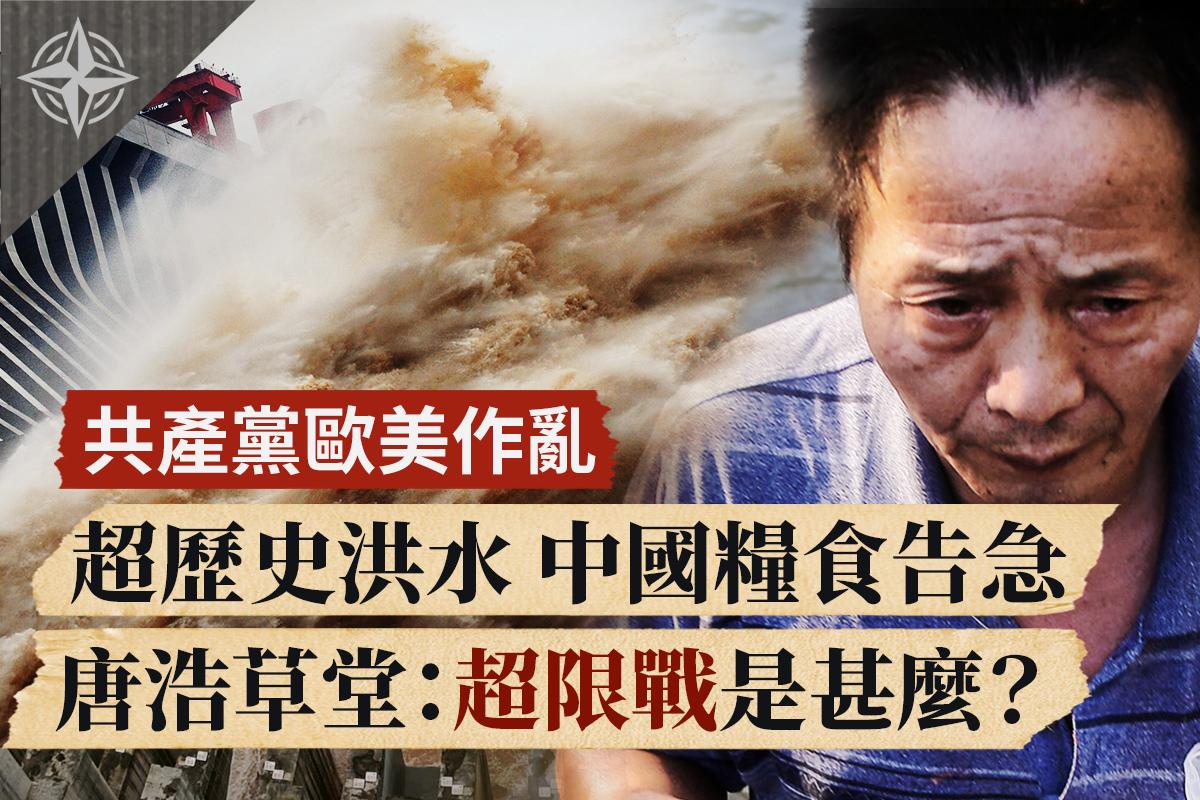 80年最大水患,中國糧食供應拉警報。(大紀元合成)