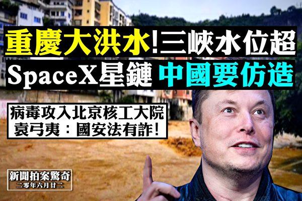 【拍案驚奇】長江洪水預警 美「星鏈」能推牆嗎?