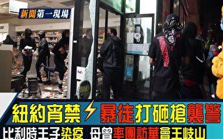 【新聞第一現場】紐約宵禁 暴徒打砸搶襲警