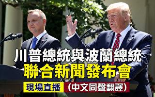 【重播】川普与波兰总统发布会:美军增兵波兰