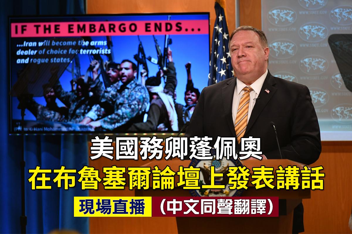 美國國務卿蓬佩奧2020年6月25日在布魯塞爾論壇上發表講話。新唐人、大紀元將聯合進行直播(中文同聲翻譯)。(大紀元合成)