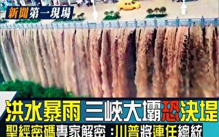 【新闻第一现场】洪水暴雨持续 三峡大坝承压