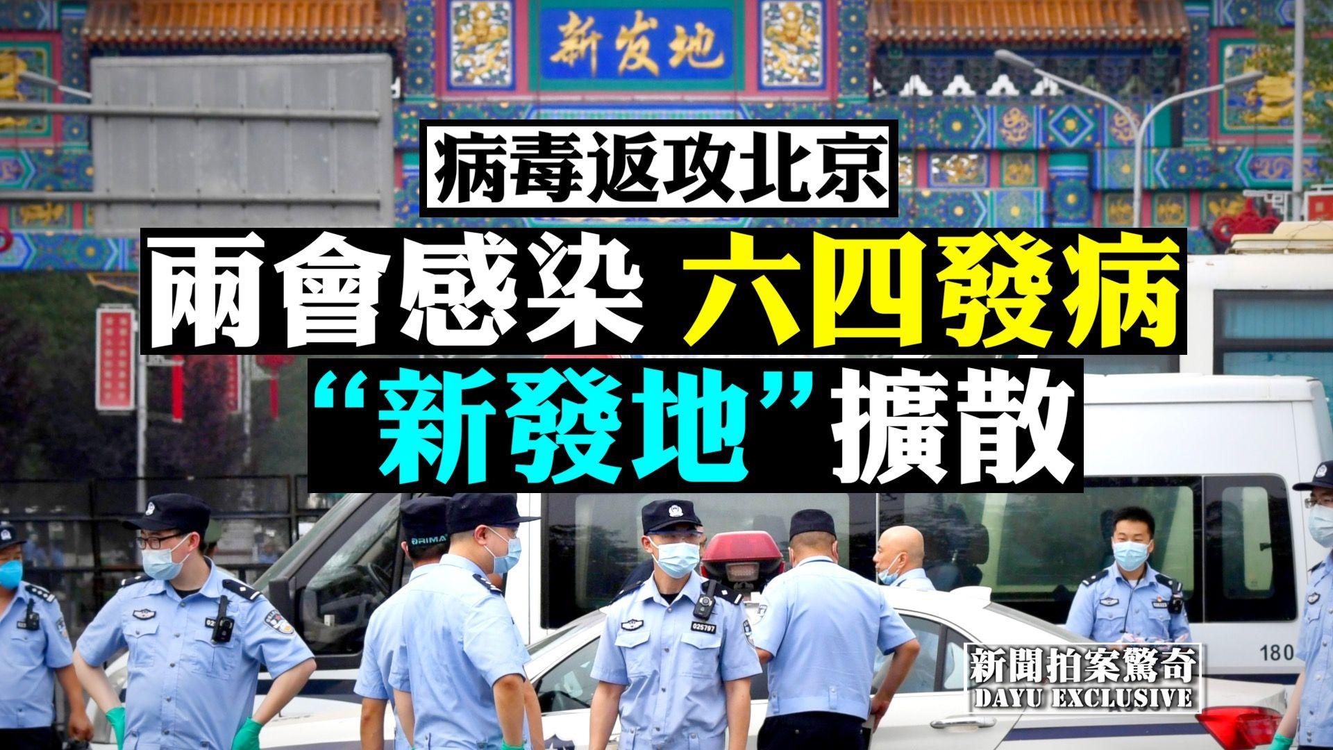 新發地成北京版「華南市場」 1500警力封鎖。(新唐人合成圖)
