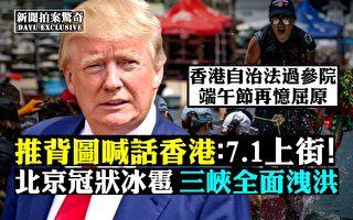 【拍案惊奇】端午节驱邪祛疫 推背图喊话香港