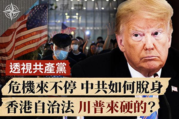 【十字路口】香港自治法出爐 川普下一步?