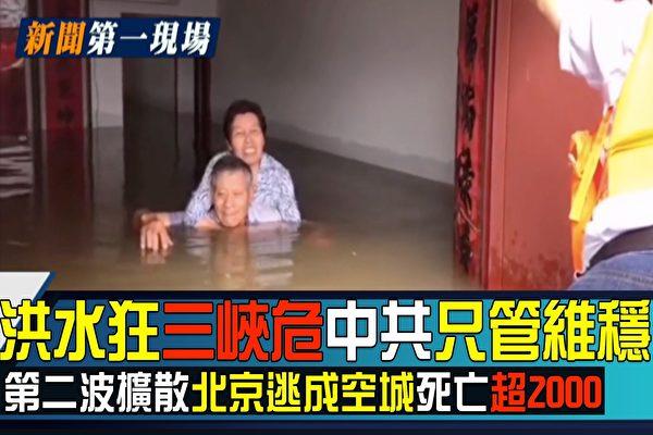 【新聞第一現場】洪水狂 三峽危 疫情局部反彈