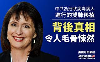 【思想领袖】马恩扎:中国双肺移植的内幕