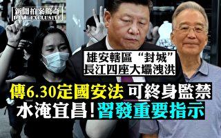 【拍案惊奇】水淹宜昌 北京疫情 港七一酝风暴