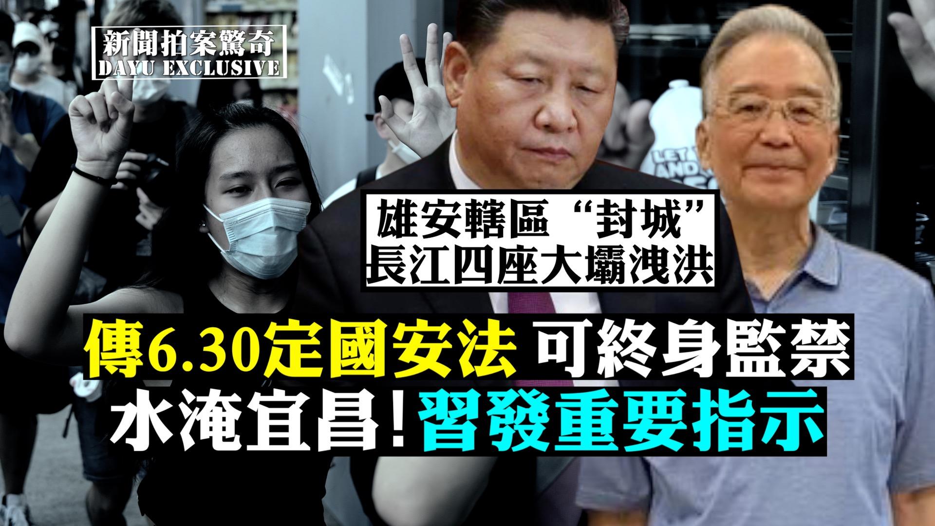 2020年6月28日,今天主要關注三件大事:宜昌淹水、北京瘟疫、香港國安法問題。(新唐人合成)