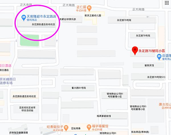 天客隆超市永定路店就在永定路70号院五街坊社区。(谷歌地图)