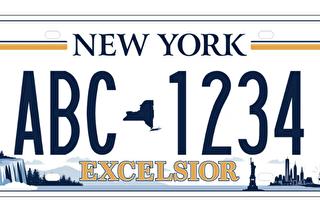 「精益求精藍白牌」  紐約新車牌上路