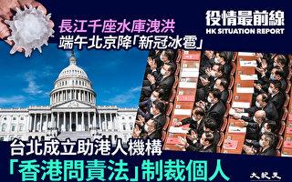 【役情最前线】香港道人解析立蛋与中共气数