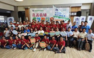 嘉义养殖青年联谊会成立 为台湾渔业未来接棒