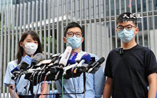 羅冠聰、黃之鋒退黨 香港眾志宣布解散