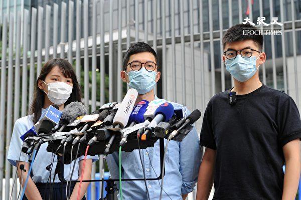 香港眾志(從左到右)常委周庭、常委羅冠聰、秘書長黃之鋒。(宋碧龍/大紀元)