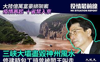 【役情最前线】三峡大坝尽毁神州风水